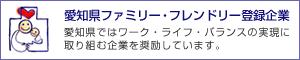 愛知県ファミリー・フレンドリー登録企業