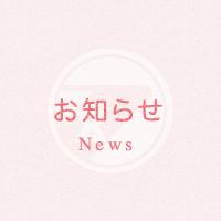 お知らせNews